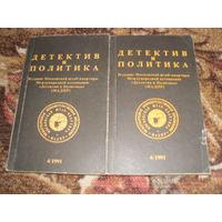 """2 журнала """"Детектив и политика"""",за 1991 г."""