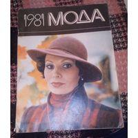 Журнал Moда, 1981г.