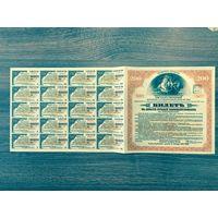 RARE Выигрышный заем 1917 года в 200 рублей нарицательных с всеми купонами Владивосток UNC ПРЕСС