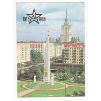 Календарик 1988 (30)