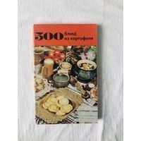 500 блюд из картофеля В.А.Болотникова
