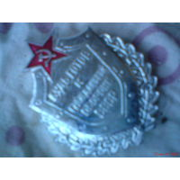 """Значок """" Готов к труду и обороне СССР"""""""