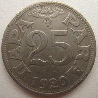 Югославия 25 пара 1920 г.