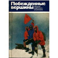Побеждённые вершины, 1975-1978: Сборник советского альпинизма - М., Мысль, 1981