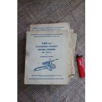 Книга Станковый пулемёт сист. Горюнова 1943 г.