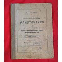 Общая гражданская архитектура 1907 год КИЕВ