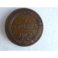 5 копеек 1802  (кольцевик)