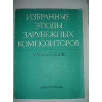 Ноты Избранные этюды зарубежных композиторов для фортепиано