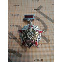 Знак За отличие в службе 2 степени ВВ МВД СССР