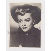 Целиковская Людмила Васильевна, фотография с автографом (ранний, 1946 г. Москва)