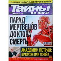 "Журнал ""Тайны ХХ века"", No11, 2010 год"