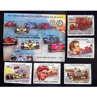 Мавритания 1982 г. 75-летие автопробега Гран-при Франции. Автоспорт, полная серия из 5 марок + Блок #0002-С1P1