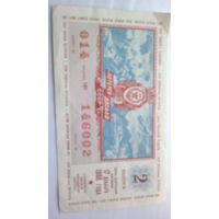 Лотерейный билет ДОСААФ СССР  (декабрь 1988 года)