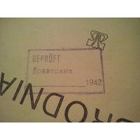 Старая книга, крутая печать! 1942, оккупация, 2 МВ