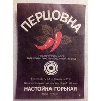 066 Этикетка от спиртного БССР СССР Витебск
