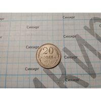 Монета СССР 20 копеек 1925 г.