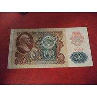 100 рублей 1991 2-ой выпуск