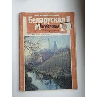 Журнал (часопіс) Беларуская мінуўшчына