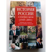 История России в новейшее время (1945-2001)