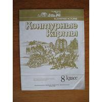 Всемирная история Контурные карты