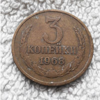 3 копейки 1968 СССР #02