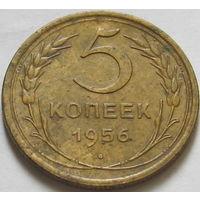 5 копеек 1956, 1952, 1955, 20 копеек 1931