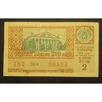 Лотерейный билет БССР Тираж 2 (20.04.1975)
