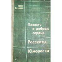 Повесть о добром сердце.Рассказы. Юморески. Павел Ковалев. 1966г.