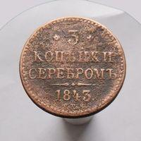3 копейки серебром 1843 СПМ