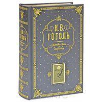 Н.Гоголь.Мертвые души. Избранное (подарочное издание)