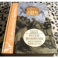 Русские полководцы отечественной войны 1812 года.