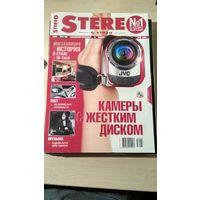 "Журналы Stereo&Video (""аудиомурзилки"")"
