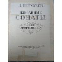 Л.В. Бетховен сонаты для фортепиано