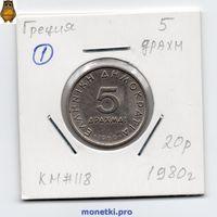 Греция 5 драхм 1980 года.
