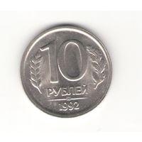 10 рублей 1992 ЛМД. Возможен обмен