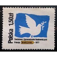 Польша, 1977. Голубь мира. Всемирный конгресс сторонников мира. Даром при покупке моих марок на 50 коп.