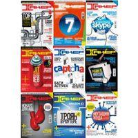Журнал Хакер. Архив номеров за 1999-2011 г.г.