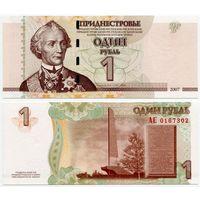 Приднестровье. 1 рубль (образца 2007 года, P42a, UNC) [серия АЕ]