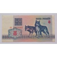 Беларусь 5 рублей 1992 ВОДЯНОЙ ЗНАК Г1