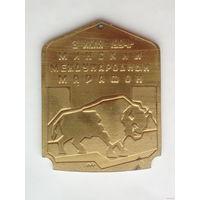 Медаль Зубр Минский марафон 3 июля1994 #4
