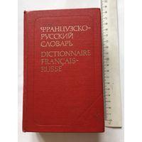 Французско- русский словарь 25000 слов 670 стр