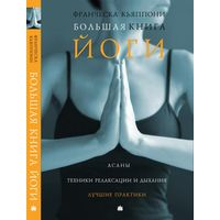 Франческа Кьяппони: Большая книга йоги. Лучшие практики. Асаны. Техники дыхания и релаксации