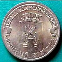 10 рублей ГВС Великий Новгород