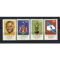 Сискей (Южная Африка) - 1981 - Независимость - [Mi. 1-4] - полная серия - 4 марки. MNH.