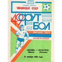 Динамо Минск - Жальгирис Вильнюс  21.11.1986г