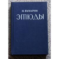 Н.Бухарин Этюды