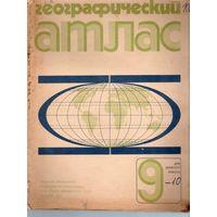 Географический атлас для 9 класса
