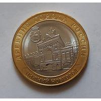10 рублей 2021 г. Нижний Новгород