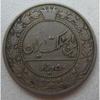 Иран 50 динаров 1903 г.