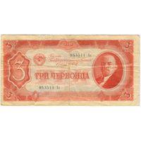 3 червонца 1937 г 053511 Ха